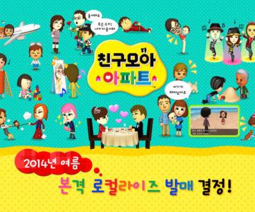 任天堂、3DS『トモダチコレクション 新生活』を韓国でも今夏発売へ