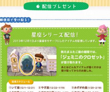 3DS『とびだせ どうぶつの森』、星座シリーズ「ジェミニのクロゼット」が配信開始。ネコマリオ&ネコピーチTシャツのQRコードも