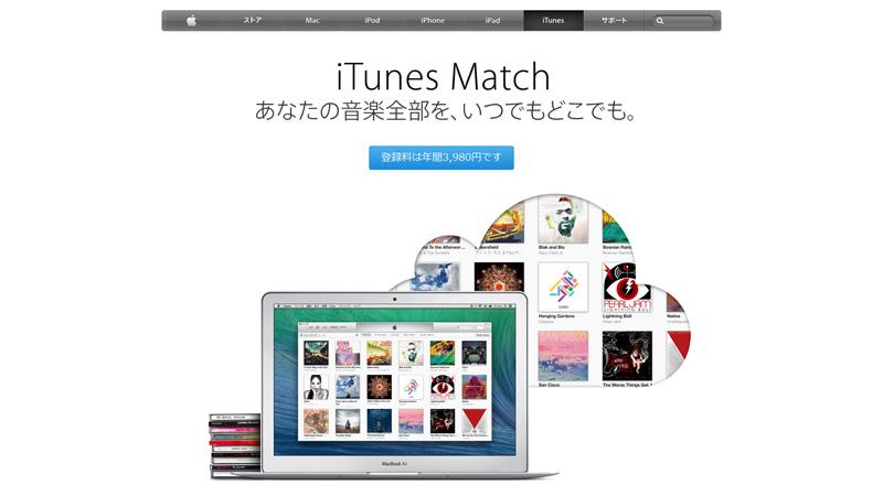 Appleの音楽クラウドサービス『iTunes Match』が日本でもサービス開始。年額3,980円