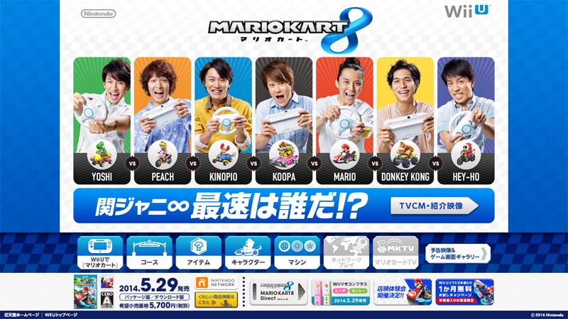 任天堂、WiiU『マリオカート8』のCMに関ジャニ∞を起用。メンバー最速は誰だ!?