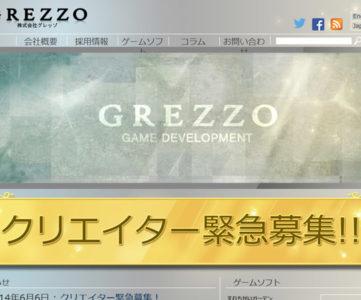 グレッゾ、共に「伝説」を作るスタッフを募集