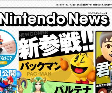 任天堂、Webマガジン「ニンテンドーニュース」を創刊。今後発売するソフトを中心に様々な情報を発信