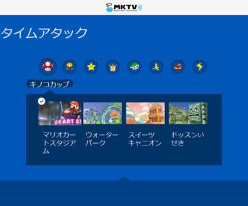 Web版「マリオカートTV」、タイムアタック機能が実装。世界ランキングやグラフなどを確認可能に