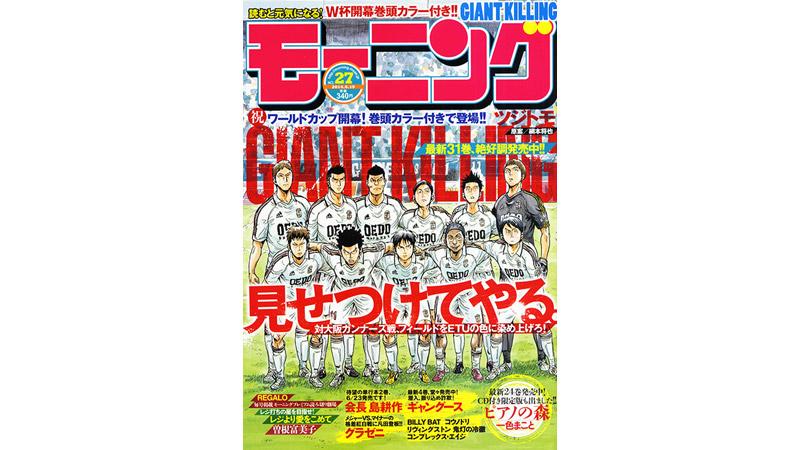 今週のGIANT KILLING #334(モーニング2014 No.27)