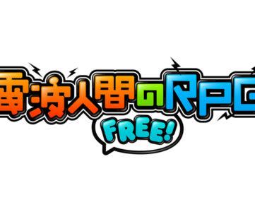 3DS『電波人間のRPG FREE!』が100万ダウンロードを突破。配信70日で達成