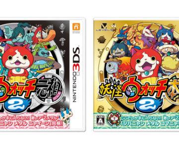 レベルファイブ、3DS『妖怪ウォッチ2 元祖/本家』の累計出荷本数がパッケージ版のみで200万本を突破。発売から3週間で達成
