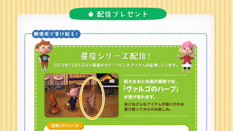3DS『とびだせ どうぶつの森』、星座シリーズおとめ座は「ヴァルゴのハープ」。手紙では「フローズンマシン」も配信