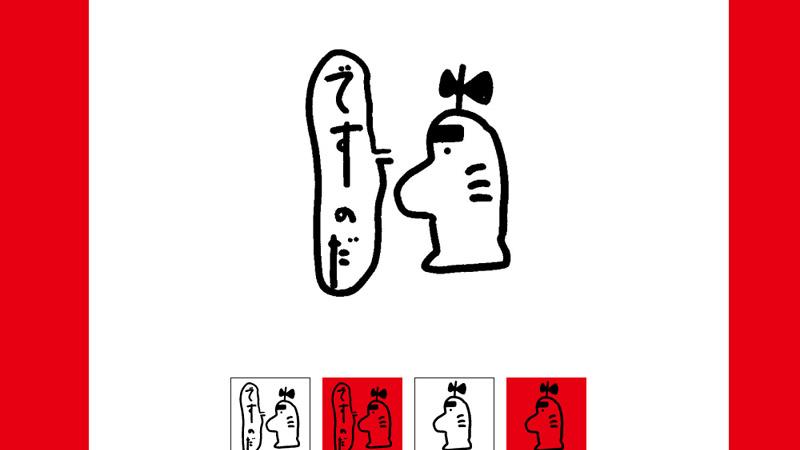 20歳の『MOTHER2 ギーグの逆襲』へ、糸井重里氏からメッセージ
