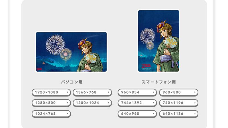 """任天堂、NNID登録者宛に暑中見舞いメールを送付。WiiU所有者向けイラストは""""ムジュラの仮面""""を付けた浴衣姿のリンク"""