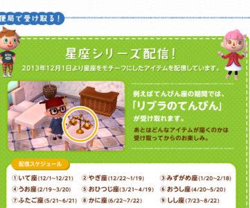 3DS『とびだせ どうぶつの森』、星座シリーズのてんびん座は「リブラのてんびん」が配信