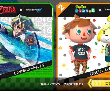 WiiU『マリオカート8』の追加コンテンツ情報