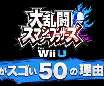 案の定50では済まなかった「大乱闘スマッシュブラザーズ for Wii Uがスゴい50の理由」。ファン待望のミュウツー参戦も発表に
