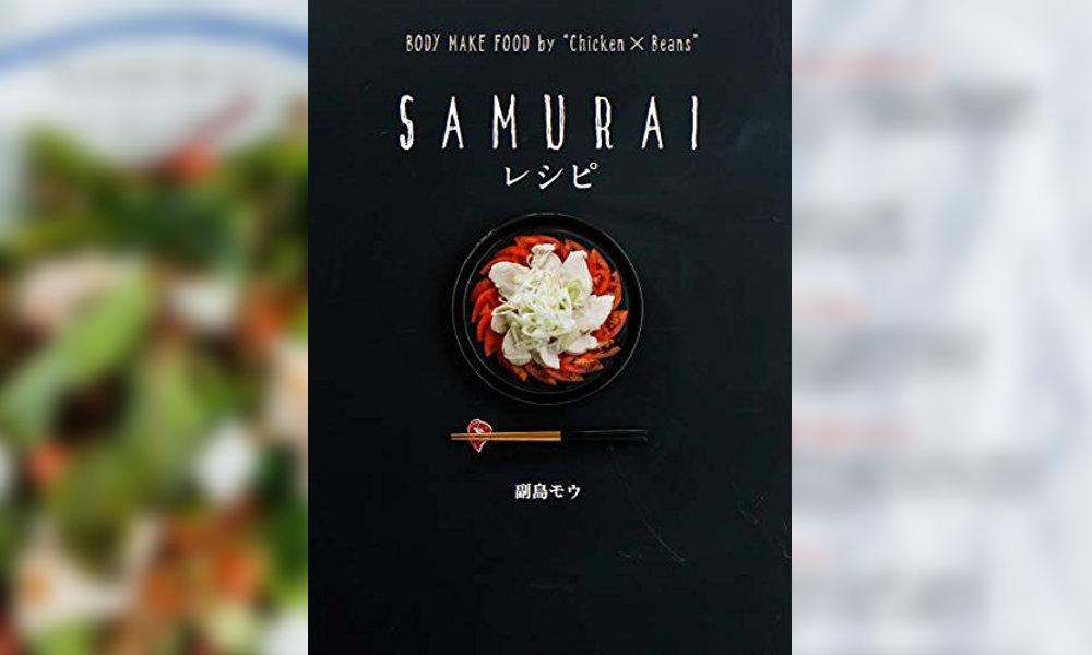「SAMURAI レシピ BODY MAKE FOOD by Chiken×Beans」ヒュー・ジャックマンも食べた肉体改造レシピ