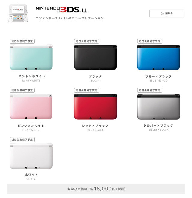 ニンテンドー3DS LL カラーバリエーション