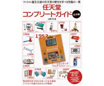 ファミコン誕生以前の任天堂プロダクトを網羅した「任天堂コンプリートガイド -玩具編-」