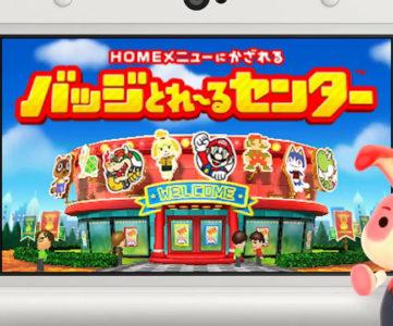 3DS『バッジとれ〜るセンター』が更新。新アーム追加や無料プレイコード対応、プレイの快適性向上