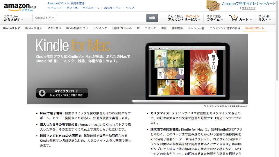 日本アカウント対応の『Kindle for Mac』がついにリリース。オフライン読書も可能