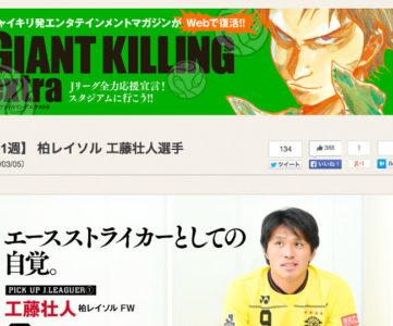 ムック『GIANT KILLING extra』がWeb連載で復活。再開第1回目は柏のFW工藤へのインタビュー