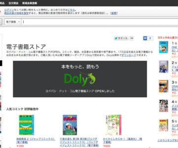 ヨドバシカメラが電子書籍市場に参入。無料リーダーアプリ「Doly」もリリース
