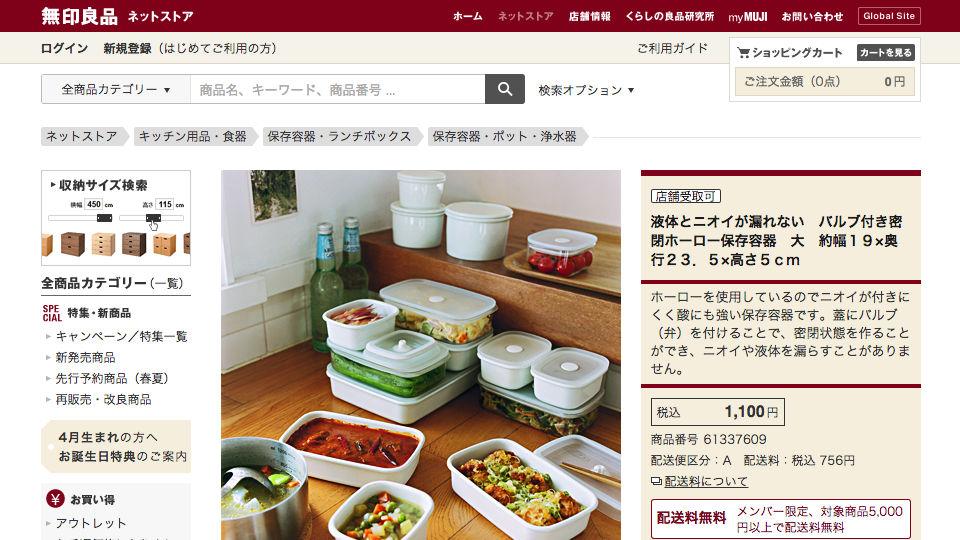 フタをしたままレンチンもOK、常備菜の保存に最適な無印良品の「バルブ付き密閉保存容器」