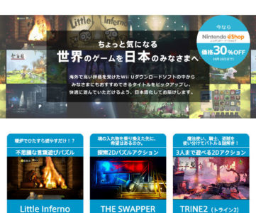 任天堂、海外で高評価のWiiU DLソフトを日本語化「ちょっと気になる世界のゲームを日本のみなさまへ」