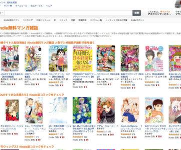 「Kindle無料マンガ雑誌」に『JOURすてきな主婦たち』『月刊ウィングス』『PRESIDENT NEXT』など5誌が追加。ラインナップは計14誌に