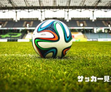 海外サッカーを見るには?おすすめのチャンネル・サービス、視聴方法