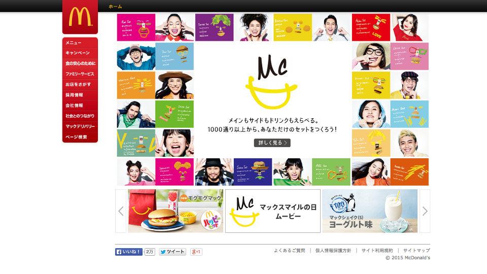 日本マクドナルド、「マックでDS」をサービス終了へ。月末にスマホ向け新アプリを導入