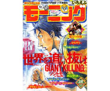 今週のGIANT KILLING #373(モーニング2015 No.28)