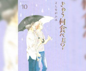 『きのう何食べた? 第10巻 / よしながふみ(著)』雨ニモ負ケズ、風ニモ負ケズ、二人で食べる晩ゴハン。