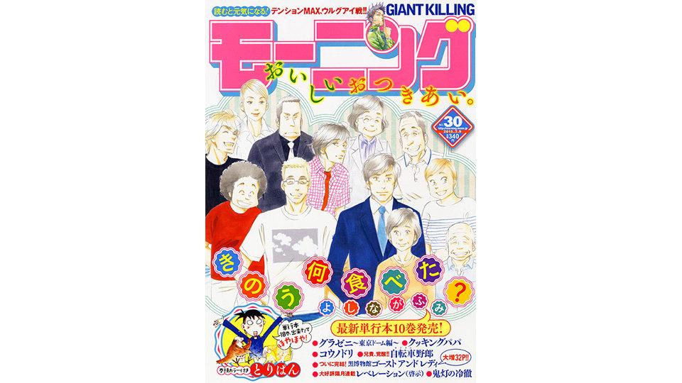 今週のGIANT KILLING #375(モーニング2015 No.30)