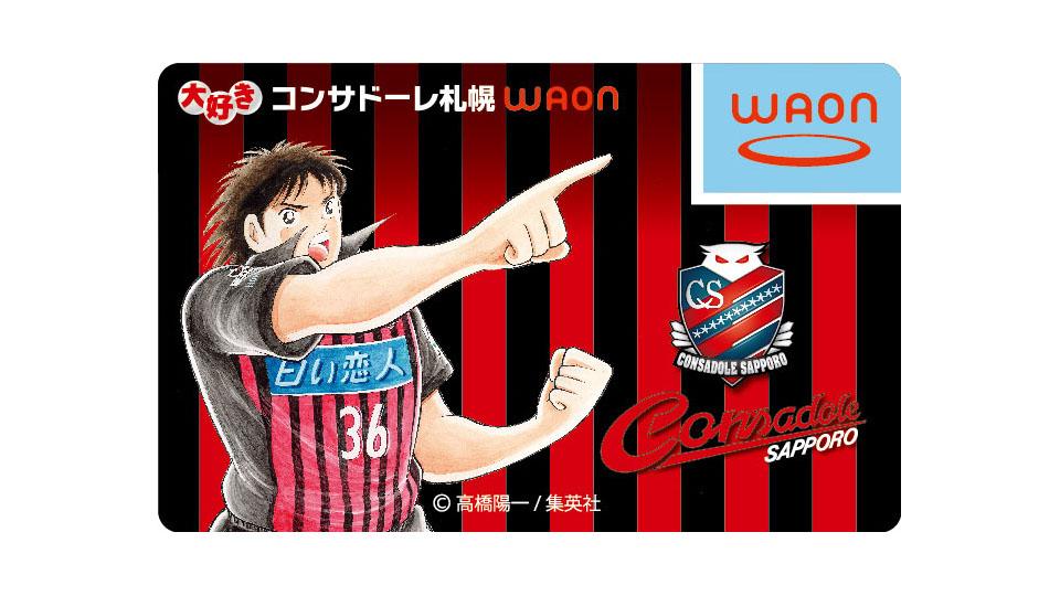普段の買い物からコンサドーレ札幌を応援できる「サッカー大好きWAON」が誕生