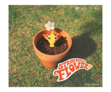 訃報:『ピクミン』の「愛のうた」などを手がけた音楽プロデューサー・鈴木健士氏が死去