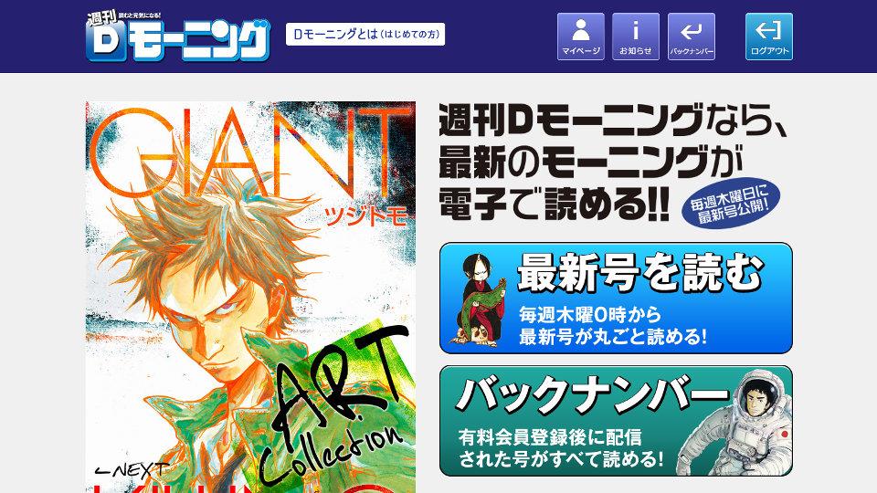 ジャイキリのデジタルミニ画集『GIANT KILLING Art Collection』がDモーニングで期間限定配信