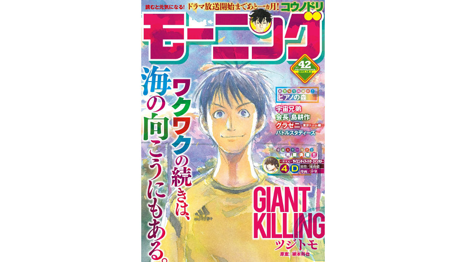 今週のGIANT KILLING #385(モーニング2015 No.42)