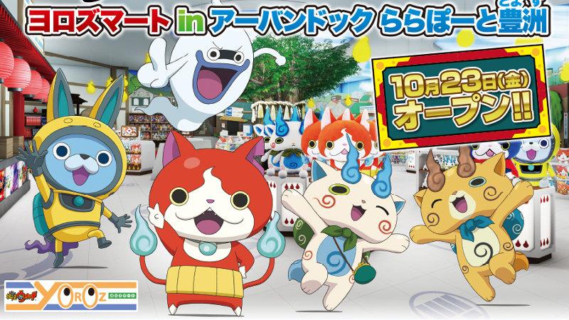 『妖怪ウォッチ』初の常設店、公式ショップ「ヨロズマート」が東京・豊洲に10月オープン