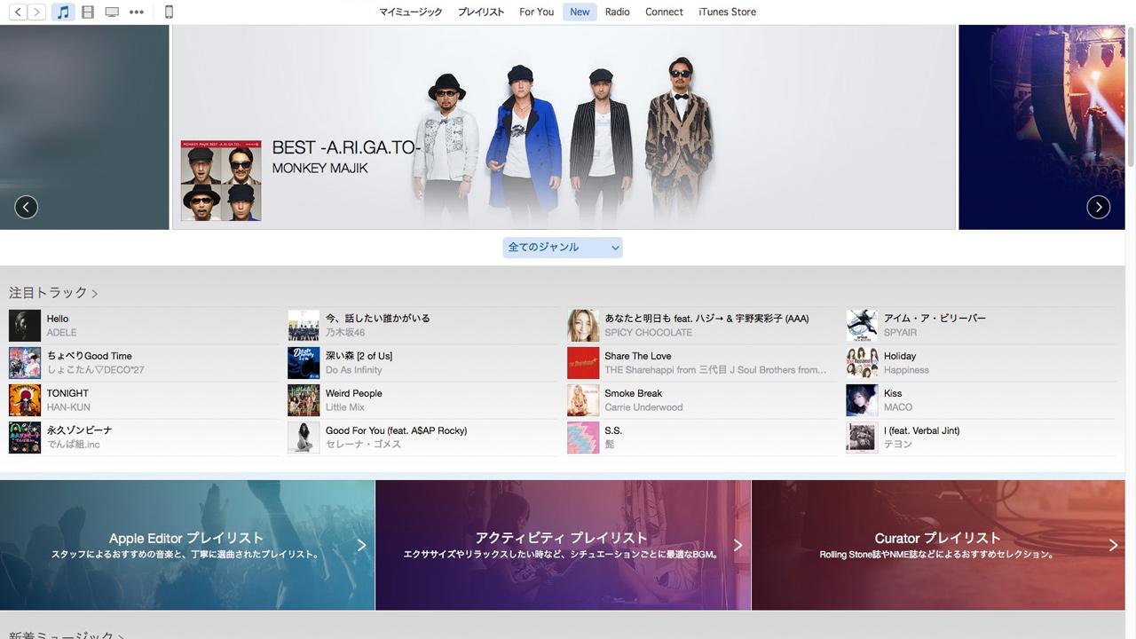 Apple Musicにソニーやビクター系レーベルの楽曲が追加。J-POP、アニソンなど邦楽ラインナップ拡充