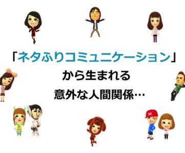 """任天堂のスマホアプリ『Miitomo(ミートモ)』、基本無料で楽しめるMiiを使った""""ネタふりコミュニケーション"""""""