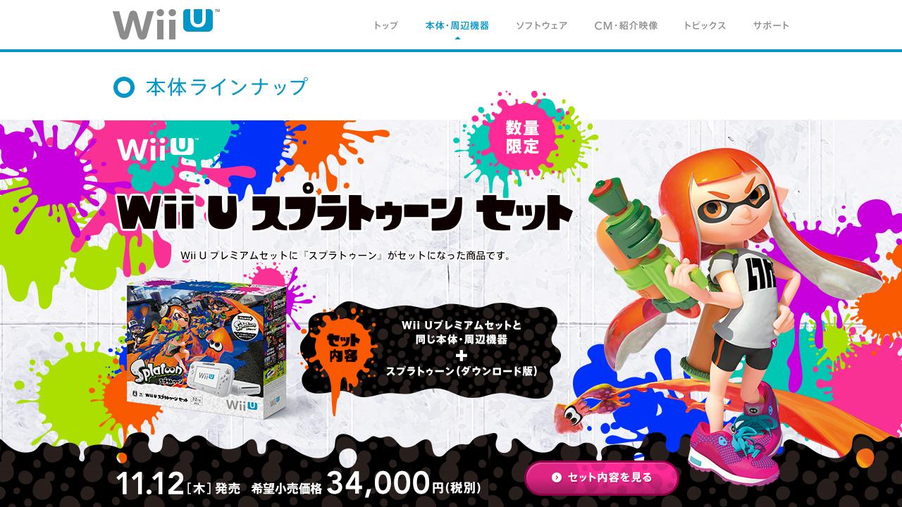 これからWiiU『スプラトゥーン』を始めるには。「WiiU スプラトゥーンセット」vs「本体セット+ソフト」比較
