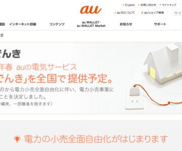 KDDI、「auでんき」で電力小売事業へ参入。auユーザー向けにはお得な料金プラン・サービスを検討