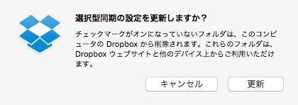 dropbox_sync_03