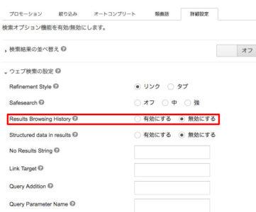 Google のカスタム検索エンジンは便利だけど、設置すると URL の末尾に「#gsc.tab=0」がつくのを修正したい
