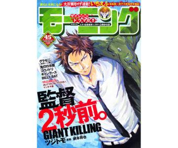 今週のGIANT KILLING #388(モーニング2015 No.45)