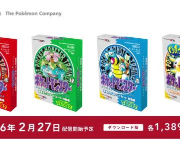 【3DS】VC版『ポケットモンスター 赤・緑・青・ピカチュウ』の特徴、通信機能にも対応しポケモンの交換や対戦が可能