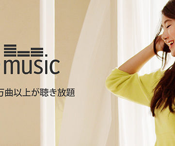 Amazonプライム会員がさらにおトクに、「Prime Music」が日本でもサービス開始。100万曲以上が聴き放題