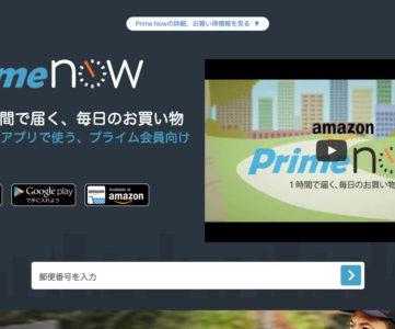 1時間で注文が届く、Amazonプライム会員向けサービス「Prime Now」が国内サービス開始