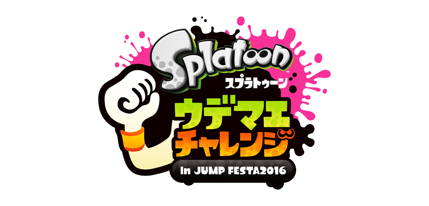 Splatoon_Udemae_Challange_in_Jump_Festa_2016