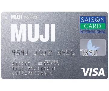 無印良品好きなら持っておきたい、ポイント還元が通常の3倍になる「MUJI Card(MUJIカード)」