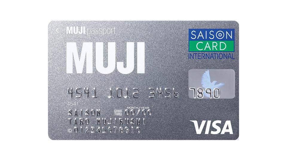 無印良品好きなら持っておきたい、「MUJI Card(MUJIカード)」ならポイント還元が通常の3倍