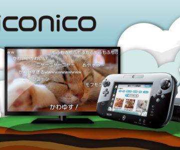 Wii U向け『ニコニコ』アプリ配信・サービス提供が終了へ